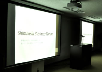 SHIMBASHI BUSINESS FORUM
